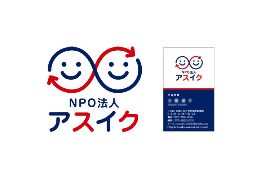 NPOのロゴ制作
