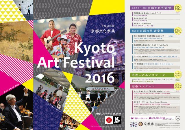 京都文化祭典のポスター制作