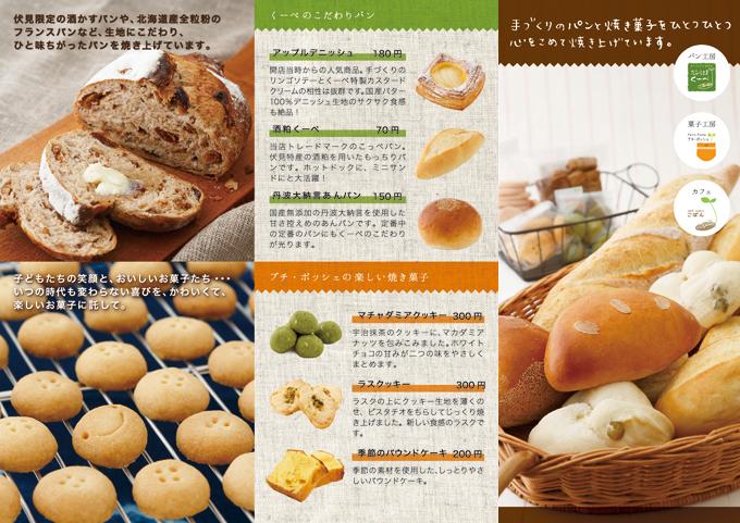 パン屋さんのリーフレット制作