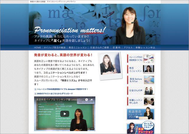 英会話スクールウェブサイト制作