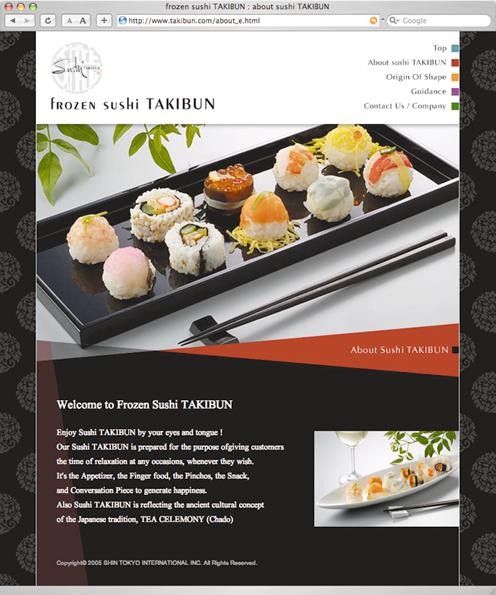 冷凍寿司のウェブサイト制作