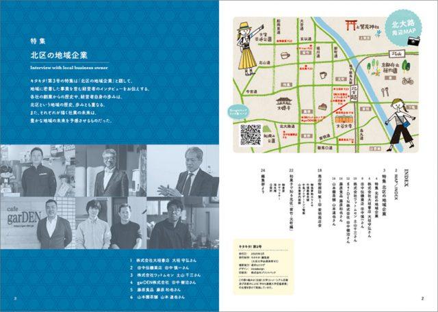 キタ区キタ大路発のリトルプレス「キタキタ!」3号のデザイン