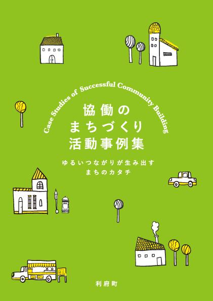 宮城県利府町 協働のまちづくり活動事例集