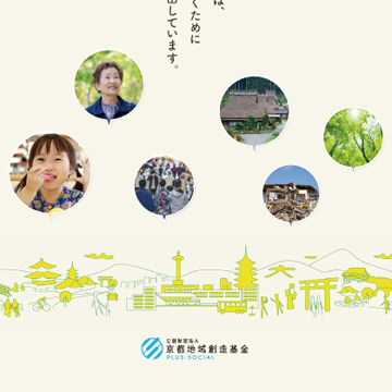 京都地域創造基金